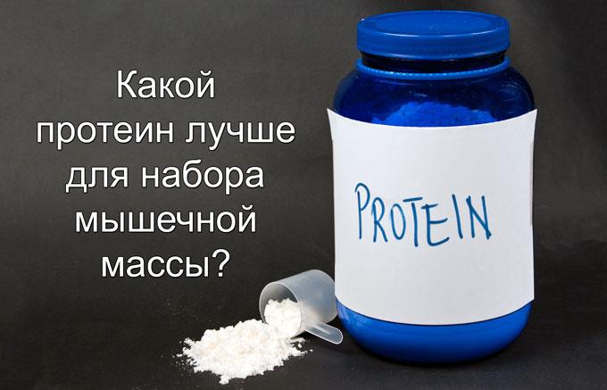 Протеин для набора мышечной массы тела без жира