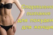 Добавки для похудения для девушек